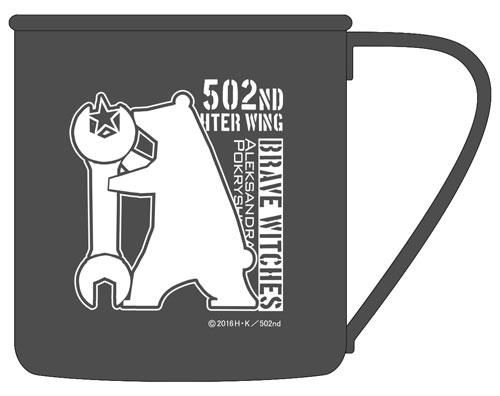 ストライクウィッチーズ/ブレイブウィッチーズ/サーシャ ステンレスマグカップ
