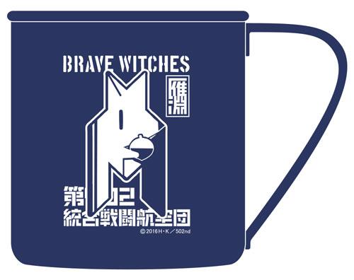 ストライクウィッチーズ/ブレイブウィッチーズ/雁淵ひかりステンレスマグカップ