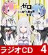 ラジオCD 「Re:ゼロから始める異世界ラジオ生活」 Vol..