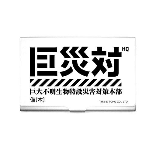 ゴジラ/シン・ゴジラ/巨災対 名刺ケース