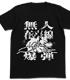 ゴジラ/シン・ゴジラ/DESTROY Tシャツ