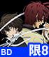 ★GEE!特典付★文豪ストレイドッグス 限定版 第8巻 【Blu-ray】