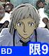 ★GEE!特典付★文豪ストレイドッグス 限定版 第9巻 【Blu-ray】