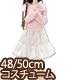 FAR194【48/50cmドール用】50 ナチュラルガーリ..