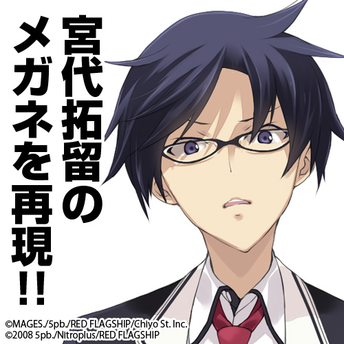 CHAOS;HEAD/CHAOS;CHILD/宮代拓留メガネ