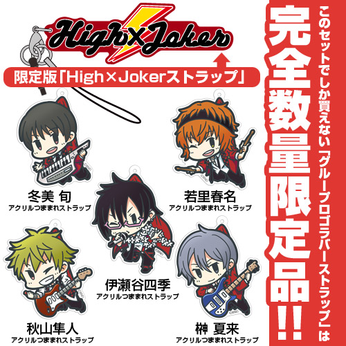 THE IDOLM@STER/アイドルマスター SideM/★数量限定★【「High×Jokerユニットロゴラバーストラップ」つき】「High×Joker」アクリルつままれセット