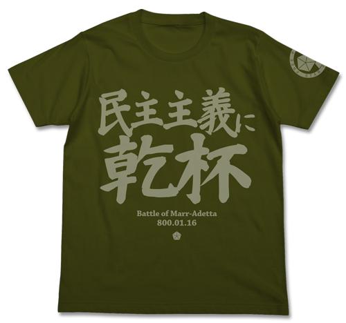 銀河英雄伝説/銀河英雄伝説/民主主義に乾杯Tシャツ