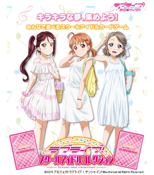ラブライブ!/ラブライブ!サンシャイン!!/ラブライブ! スクールアイドルコレクション Vol.06/1ボックス