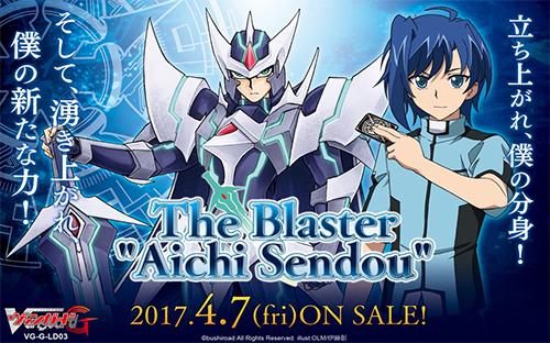 """カードファイト!! ヴァンガード/カードファイト!! ヴァンガードG/カードファイト!! ヴァンガードG レジェンドデッキ第3弾 The Blaster """"Aichi Sendou"""""""