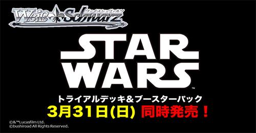 STAR WARS/STAR WARS/ヴァイスシュヴァルツ トライアルデッキ STAR WARS