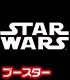 ヴァイスシュヴァルツ ブースターパック STAR WARS/1ボックス