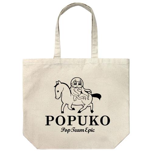 ポプテピピック/ポプテピピック/★限定★ポプテピピック チヨッコレイト ラージトート