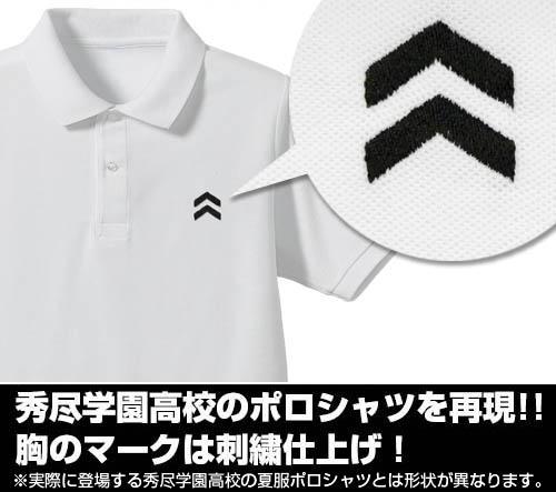 ペルソナ/ペルソナ5/秀尽学園高校 デザインポロシャツ