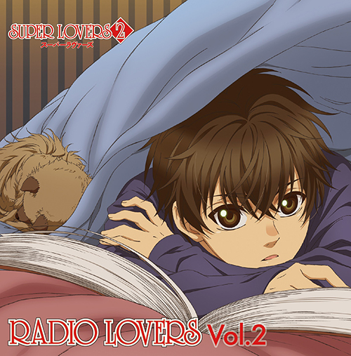 SUPER LOVERS/SUPER LOVERS 2/ラジオCD 「SUPER LOVERS RADIO LOVERS」 Vol.2