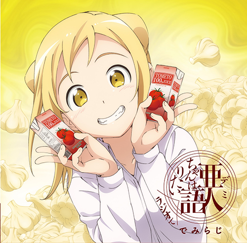 亜人ちゃんは語りたい/亜人ちゃんは語りたい/ラジオCD 「亜人ちゃんはラジオで語りたい~でみらじ~」 Vol.1