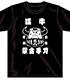 天山広吉「TENZAN DARUMA」Tシャツ
