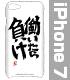 杏のiPhoneカバー/7用