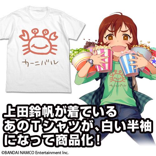 THE IDOLM@STER/アイドルマスター シンデレラガールズ/上田鈴帆のカーニバルTシャツ