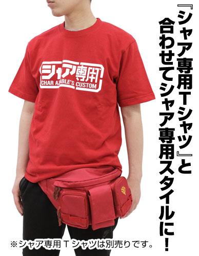 ガンダム/機動戦士ガンダム/シャア専用ザク ウエストバッグ