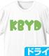 KBYDドライTシャツ