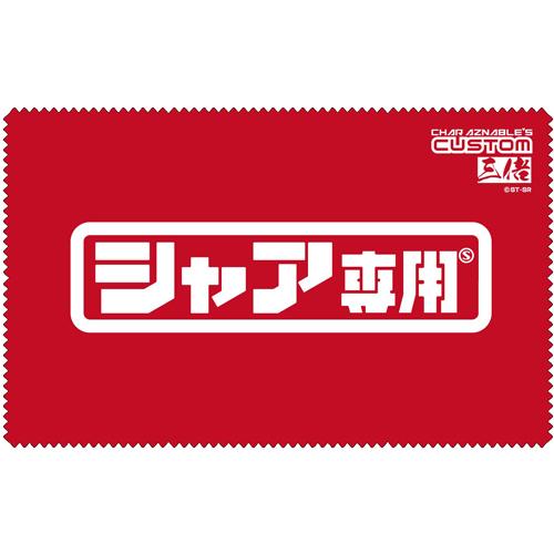 ガンダム/機動戦士ガンダム/シャア専用クリーナークロス
