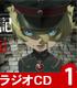ラジオCD 「幼女戦記 ラジオの悪魔」 Vol.1