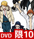 ★GEE!特典付★文豪ストレイドッグス 限定版 第10巻 【DVD】