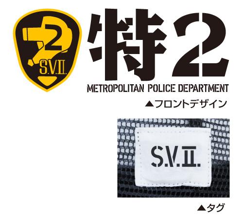 機動警察パトレイバー/機動警察パトレイバー劇場版/特車二課メッシュキャップ