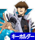 遊☆戯☆王/遊☆戯☆王デュエルモンスターズ/海馬瀬人アクリルキーホルダー