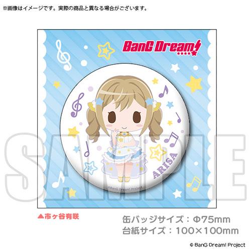 BanG Dream!(バンドリ!)/BanG Dream!(バンドリ!)/BanG Dream! ビッグ缶バッジ ミニキャラ STAR BEAT!衣装 市ヶ谷有咲