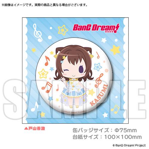 BanG Dream!(バンドリ!)/BanG Dream!(バンドリ!)/BanG Dream! ビッグ缶バッジ ミニキャラ STAR BEAT!衣装 戸山香澄