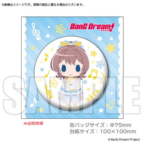 BanG Dream!(バンドリ!)/BanG Dream!(バンドリ!)/BanG Dream! ビッグ缶バッジ ミニキャラ STAR BEAT!衣装 山吹沙綾