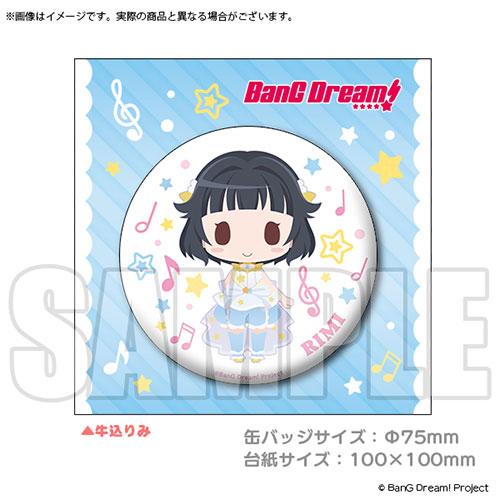 BanG Dream!(バンドリ!)/BanG Dream!(バンドリ!)/BanG Dream! ビッグ缶バッジ ミニキャラ STAR BEAT!衣装 牛込りみ