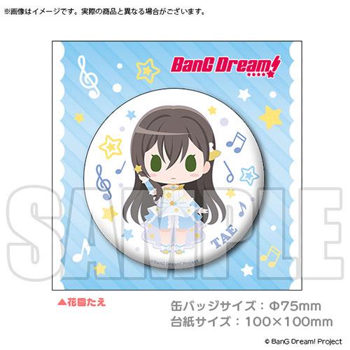 BanG Dream!(バンドリ!)/BanG Dream!(バンドリ!)/BanG Dream! ビッグ缶バッジ ミニキャラ STAR BEAT!衣装 花園たえ