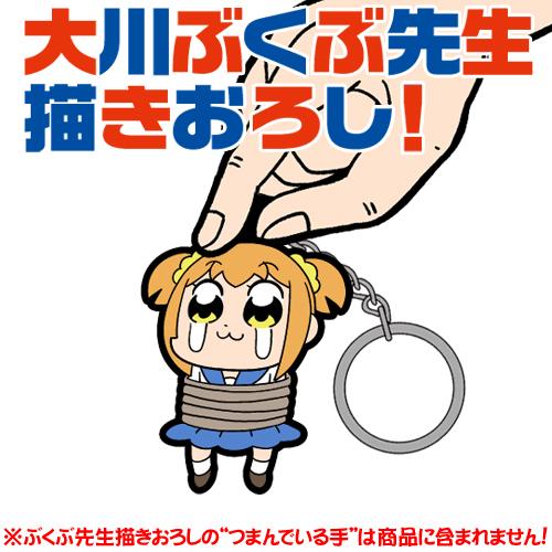 ポプテピピック/ポプテピピック/折檻ポプ子つままれキーホルダー