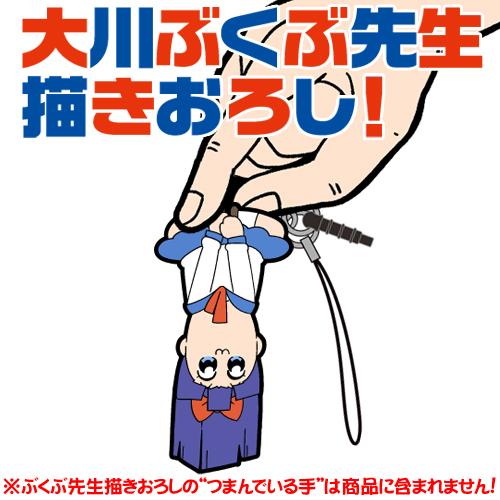ポプテピピック/ポプテピピック/ピピ美(逆)つままれストラップ