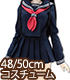 FAO050【48/50cmドール用】AZO2セーラー冬服セ..