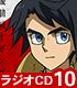 ラジオCD 「鉄華団放送局」 Vol.10
