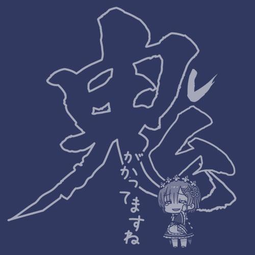 Re:ゼロから始める異世界生活/Re:ゼロから始める異世界生活/★限定★レム 鬼がかってますね甚平