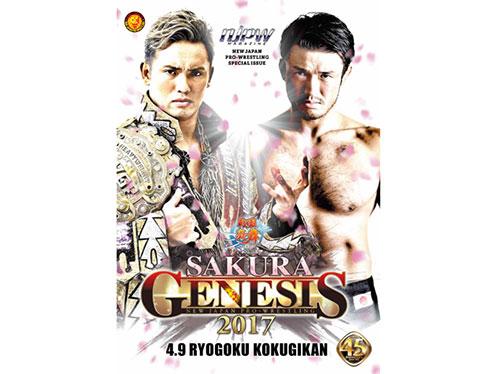 新日本プロレスリング/新日本プロレスリング/SAKURA GENESIS 2017 パンフレット