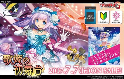 カードファイト!! ヴァンガード/カードファイト!! ヴァンガードG/カードファイト!! ヴァンガードG トライアルデッキ 歌姫の初舞台