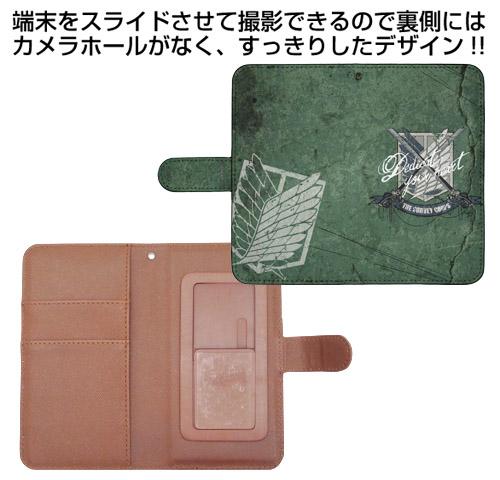 進撃の巨人/進撃の巨人/調査兵団 手帳型スマホケース