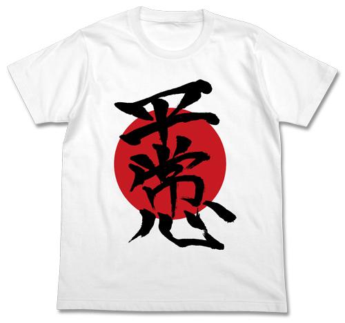 新世紀エヴァンゲリオン/ヱヴァンゲリヲン新劇場版/シンジの平常心Tシャツ