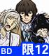 ★GEE!特典付★文豪ストレイドッグス 限定版 第12巻 【Blu-ray】