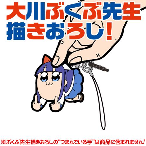 ポプテピピック/ポプテピピック/ピピ美FXXK OFFつままれストラップ