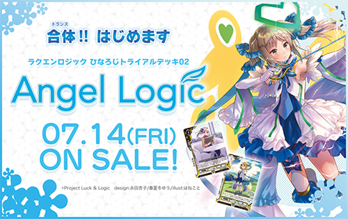 ラクエンロジック/ラクエンロジック/ラクエンロジック ひなろじトライアルデッキ02 Angel Logic