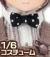 ALB166【1/6サイズドール用】こもれび森のお洋服屋さん..