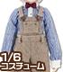 AZONE/Pureneemo Original Costume/ALB164【1/6サイズドール用】こもれび森のお洋服屋さん♪「PNXSサロペットパンツ」