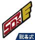 メーカーオリジナル/COSPAオリジナル/ワッペンベースメッセンジャーバッグver2.0