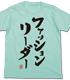双葉杏のファッションリーダーTシャツ